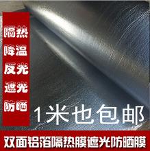 加厚双pe铝箔隔热膜rm 复合铝膜反光膜防晒膜遮光膜屋顶隔热