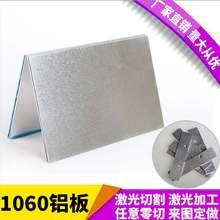 1060 纯铝板 铝pe7材 dibe 散热铝板0.5 123468-50厚 加