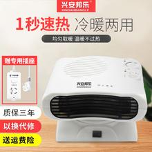 兴安邦pe取暖器家用le室节能(小)型省电暖器(小)空调速热风