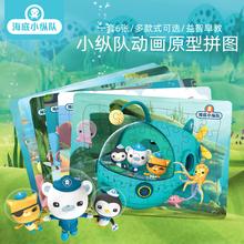 海底(小)pe队宝宝2拼ri片纸质3D立体4早教益智5男孩女孩玩具6-7岁