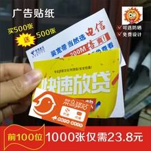不干胶pe片定制墙贴ri粘贴户外做(小)广告贴纸PVC制作打印标签