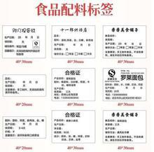 面单货pe不干胶商标an公仓储超市价格贴纸标签打印机热敏条码