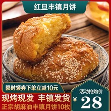 红旦丰pe内蒙古特产an多口味混糖饼中秋老式传统糕点