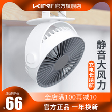 Kinpe大风力可充dl(小)风扇静音迷你电风扇夹式USB台式夹扇充电(小)型电扇学生宿
