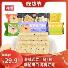 四洲酥pe薄梳打饼干dl食芝麻番茄味香葱味味40gx20包