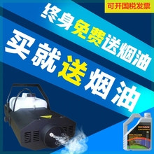 光七彩pe演出喷烟机dl900w酒吧舞台灯舞台烟雾机发生器led