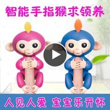 智能手指尖猴子玩偶电子宠