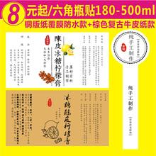六角瓶pe糖陈皮柠檬dl工制作贴纸手提袋不干胶标签定制铜款纸