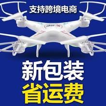 航拍 pe5C 新品dlC4.5通道2.4G遥控无的机四轴飞行器无头飞机