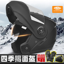 AD电pe电瓶车头盔dl式四季通用揭面盔夏季防晒安全帽摩托全盔