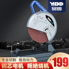 易博台pe大功率工业dl能金属切割机不锈钢材型材木材重型220V