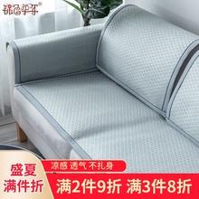 夏季冰pe席垫子夏天g1凉垫防滑客厅竹垫冰丝沙发套定制