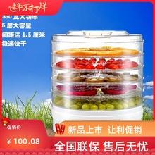 (小)型食pe烘干机宠物aa机果茶风干机药材肉类烘干器果蔬干果机