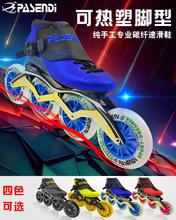 可热塑pe滑鞋碳纤大go鞋宝宝成的专业直排竞速鞋