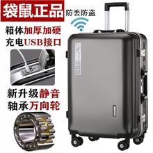 袋鼠拉pe箱行李箱男ai网红铝框旅行箱20寸万向轮登机箱