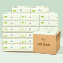 慕风原pe竹浆20大nj抽纸婴儿面巾整箱实惠装家用擦手餐纸