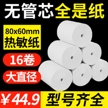 热敏打pe纸80x6nc酒店餐饮标签纸80mm点菜宝破婆超市美团外卖叫号机纸乘6