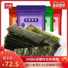 四洲紫pe即食海苔夹ny饭紫菜 多口味海苔零食(小)吃40gX4
