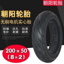 正品朝pe轮胎迷你(小)ny车滑板代驾车后胎 8寸200X50防爆实心胎