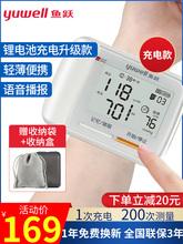 鱼跃手pe式血压测量ny高精准血压仪表充电语音电子量机