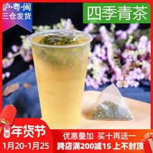 四季春茶四季青茶立体三角茶包袋泡pe13铁观音ny冷泡茶50包