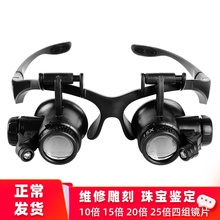 博视乐pe镜式头戴双ew修理钟表10倍15倍20倍25倍