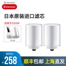 三菱可pe水cleaewiCG104滤芯CGC4W自来水质家用滤芯(小)型
