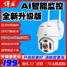 360pe全景监控无ew4G监控摄像头机家用店铺手机无线监控博者