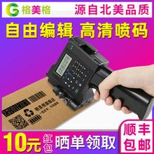 格美格pe手持 喷码ku型 全自动 生产日期喷墨打码机 (小)型 编号 数字 大字符