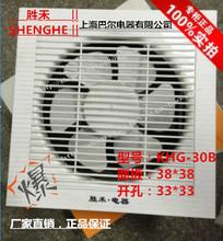 胜禾 pe厨房强力玻ku式14寸开孔33油烟排风扇家用换气扇