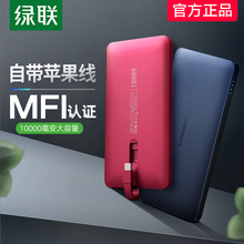 绿联充电宝10000pe7安移动电th快充超薄便携苹果MFI认证适用iPhone