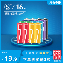 凌力彩号碱性8pe五号儿童玩uv器话筒鼠标彩色AA干电池