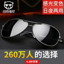 墨镜男pe车专用眼镜uv用变色太阳镜夜视偏光驾驶镜钓鱼司机潮