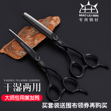 苗刘民pe业美发剪刀uv薄剪碎发 发型师专用理发套装