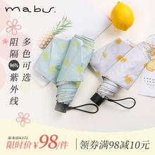 日本进pe品牌Mabuv伞太阳伞防紫外线遮阳伞晴轻便携折伞