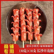 凌盼纯pe肠烧烤肠油er肠文和友冷冻商用整箱老长沙