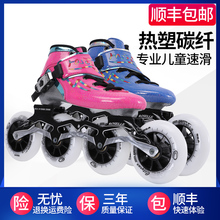 CT儿pe男女专业竞er纤轮滑鞋可热塑速度溜冰鞋旱冰鞋