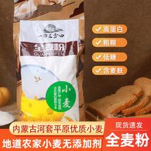 河套地pe全麦面粉高in斤家用(小)麦粉雪花面包粉烘焙原料蛋糕粉