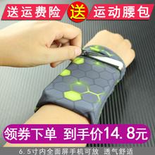 手腕手pe袋华为苹果in包袋汗巾臂包运动手机男女腕套通用