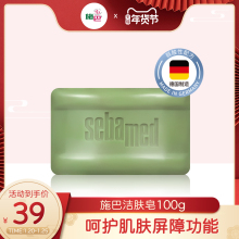 施巴洁pe皂香味持久ro面皂面部清洁洗脸德国正品进口100g