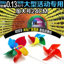 风车户外旋转装饰儿童幼儿园玩具大pe13(小)风车ro彩悬挂批�l