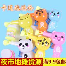 地摊热pe礼物动物惯ro枪手动宝宝(小)的吹泡泡器玩具批发
