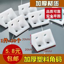 支架塑料固定塑料角码pe70度直角we件l型三角片7七字层板