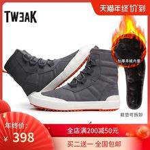 Tweak特威pe4秋冬男鞋we运动高帮帆布户外休闲板鞋男生靴子