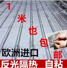 厂房屋pf车间汽车车fw补漏窗户隔热铝箔隔热膜自粘反光防水