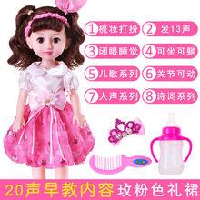 会说话pf套装(小)女孩js玩具智能仿真洋娃娃