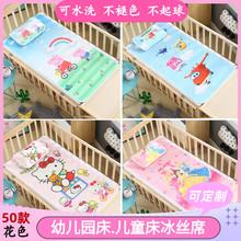 数码印pf宝宝卡通冰js儿园午睡婴儿床夏季空调凉席子学生宿舍