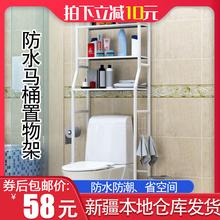 新疆百pf哥卫生间浴js置物架落地洗手间洗衣机收纳马桶包邮