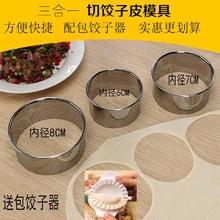 食品级pf锈钢家用压qw模具圆形切蝴蝶面包子印混沌皮