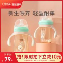 十月结pf新生ppsqw防胀气吸管奶瓶大宝宝1岁2岁以上